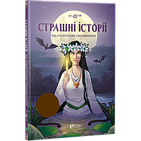 Страшні історії від українських письменників (згідно з новою програмою Міністерства освіти і науки України)