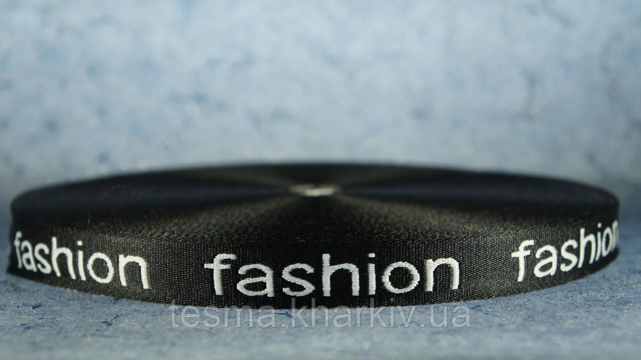 "Лента с логотипом 15 мм Чёрная/белая ""Fashion"""
