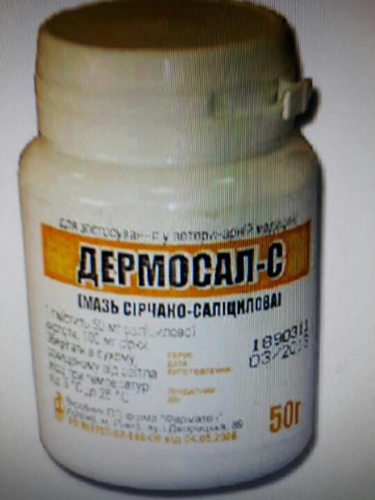 Мазь Дермосал-С (сірчано-саліцилова) 50г Фарматон