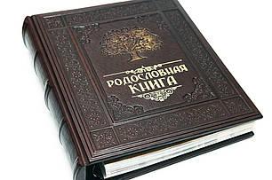Родословные книги в кожаном переплете ручной работы! -1