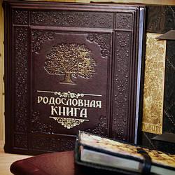Родословные книги в кожаном переплете ручной работы!