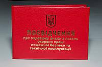 Удостоверение о проверке знаний по вопросам охраны труда  и  пожарной безопасности (ОТ и ПБ)