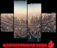 """Модульная картина на искусственной коже""""Дубаи с высоты птичьего полета""""126* 93 см"""