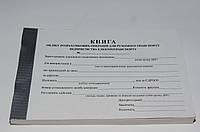 Книга учета расчетных операций  для подвижного электротранспорта Дод.5 газетка (КУРО)