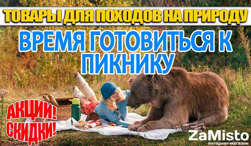 Время подготовки к весеннему пикнику с магазином ZaMisto