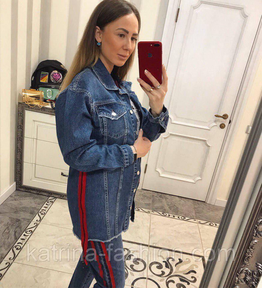 Женская стильная джинсовая куртка удлиненная с лампасом