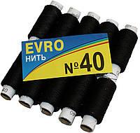 Нитки швейные EVRO №40 (10 катушек) черные, полиэстер, фото 1