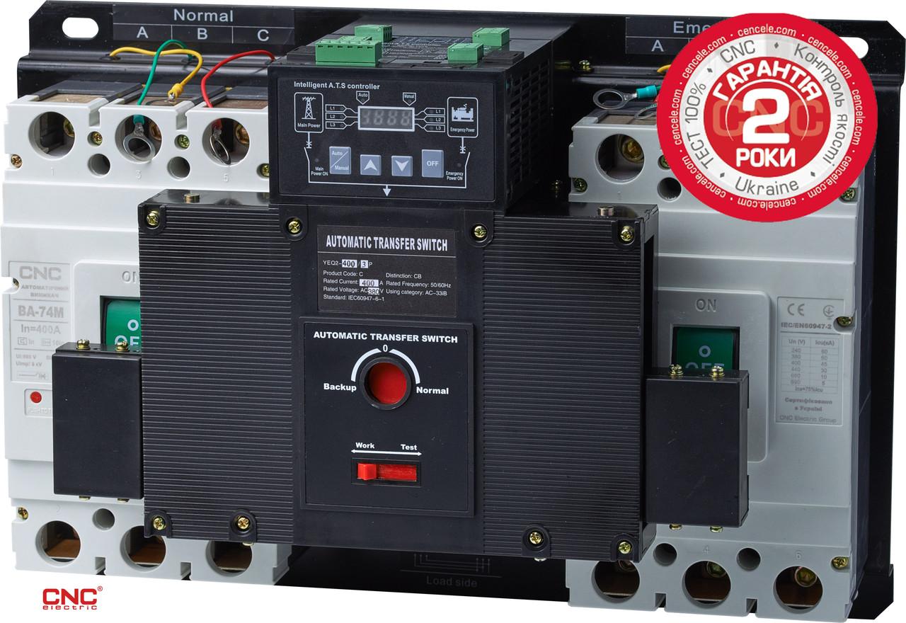 Автоматичне введення резерву  CNC YCQ2CB, 16-630А, 3Р, 380В