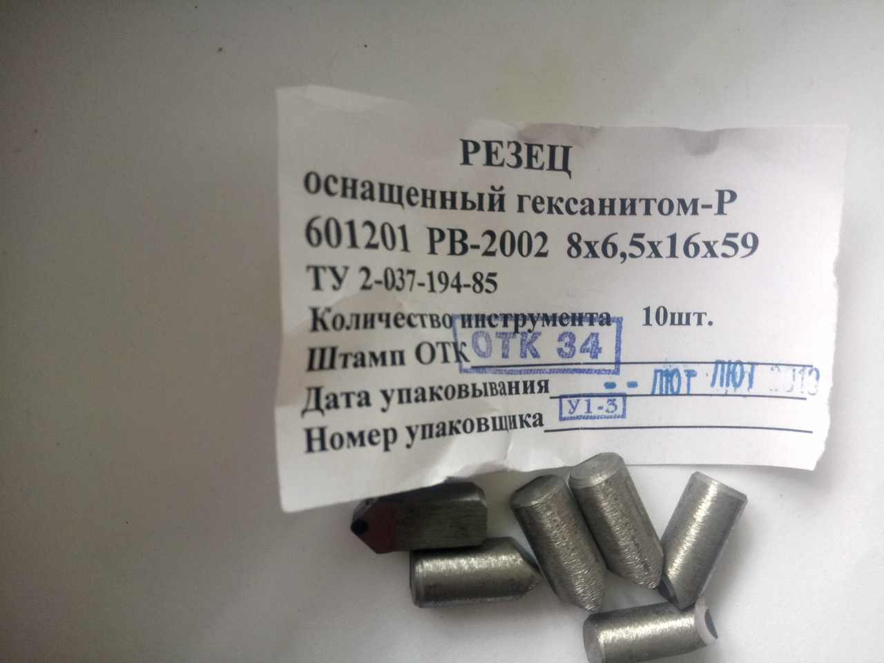 Резец гексанит Р(D8хH6.5хL16)  угол 59 (601201)