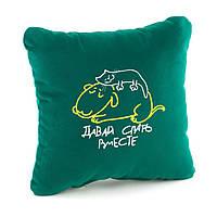 """Подушка подарочная """"Давай спать вместе"""" флок/ подушка сувенирная"""