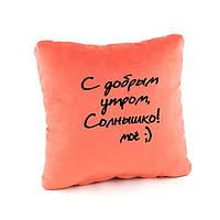 """Подушка подарочная """"С добрым утром"""" флок/ подушка сувенирная"""