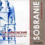CD-диск SOBRANIE of Classic Music: Чайковський П. І.: Фортепіанний концерт №1