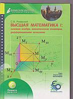С.В.Ржевский Высшая математика I