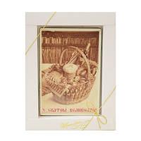 "Шоколадная открытка ""Зі святом великодня"" 95х140мм, вес 170гр"