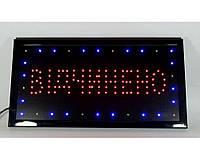 Светодиодная LED вывеска табло відчинено