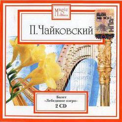 """CD-диск П. І. Чайковський - Балет """"Лебедине озеро"""" (постановка Маріуса Петіпа) (2CD)"""