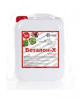 Гербицид Беталон-Х (аналог Батанал Эксперт)