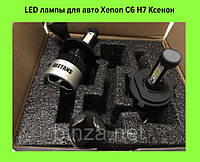 LED лампы для авто Xenon C6 H7 Ксенон!Опт