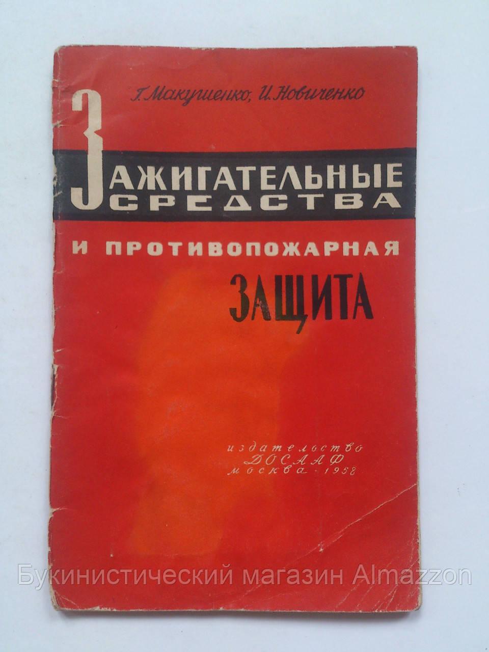 Зажигательные средства и противопожарная защита Г.Макушенко ДОСААФ 1958 год