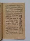 Зажигательные средства и противопожарная защита Г.Макушенко ДОСААФ 1958 год, фото 3