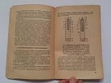 Зажигательные средства и противопожарная защита Г.Макушенко ДОСААФ 1958 год, фото 4