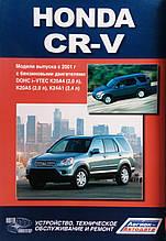 HONDA CR-V   Модели выпуска с 2001 года   Устройство, техническое обслуживание и ремонт