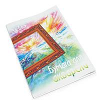 Папка акварельная А4 (21х29,7 см) фактурная бумага 200 г/м.кв. 20 листов «Трек» Украина