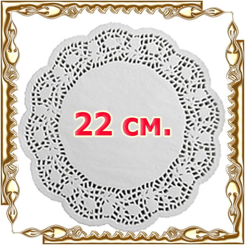 Салфетка Ажурная 22 см. 100 шт.