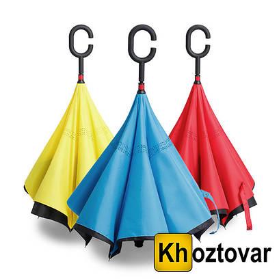 Ветрозащитный зонт Up-Brella | Зонт обратного сложения