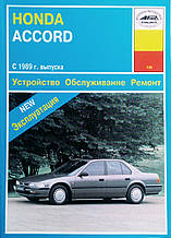 HONDA ACCORD   Модели с 1989 года   Устройство • Обслуживание • Ремонт