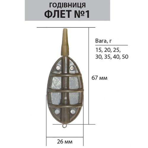 Кормушка LeRoy Метод - Флет размер №1, 15 грамм