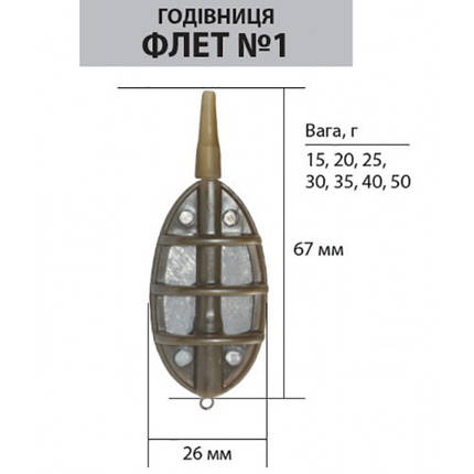 Кормушка LeRoy Метод - Флет размер №1, 15 грамм, фото 2
