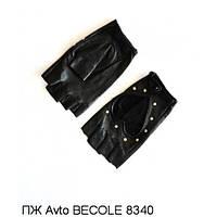 Перчатки женские кожаные Avto BECOLE 8340 без подкладки