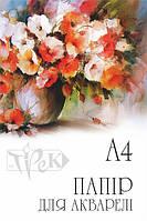 Папка акварельная А4 (21х29,7 см) фактурная бумага 200 г/м.кв. 10 листов «Трек» Украина