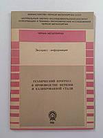Технический прогресс в производстве метизов и калиброванной стали. 1981 год