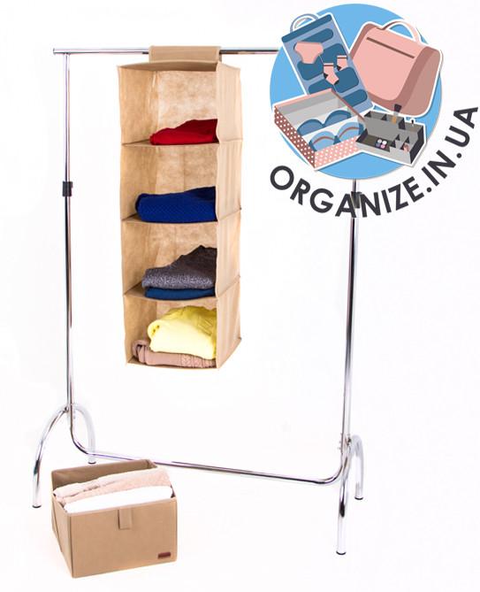 Подвесная полка-органайзер для вещей с ящиком L (бежевый)