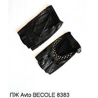 Перчатки женские кожаные Avto BECOLE 8383 без подкладки