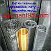 Сетка тканная - сітка тканна н/ж.3х1х1000