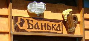 Деревянные таблички с надписями для бани