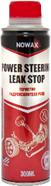 Nowax Power Steering Leak stop 300 ml Герметик-восстановитель гидроусилителя руля