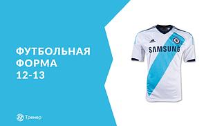 7827eae173f970 Детская футбольная форма купить в trener-ua.com - Страница 3