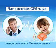 Отправка голосового сообщения с детских GPS часов