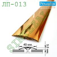 Латунный порожек с потайным креплением, ширина 40 мм. 0,9