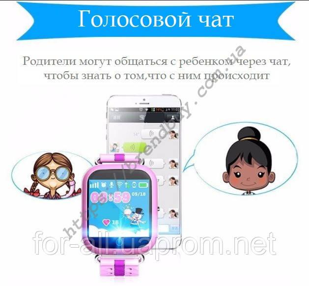 Голосовой чат в детских GPS часах