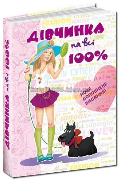 Енциклопедія для дітей | Дівчинка на всі 100% | Зотова | Школа