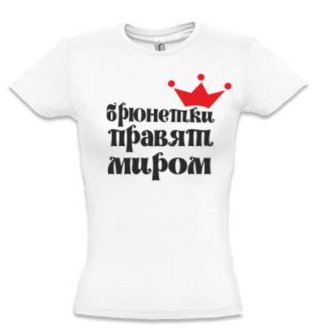 Футболка БРЮНЕТКИ ПРАВЯТ МИРОМ, фото 2