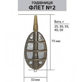 Кормушка LeRoy Метод - Флет размер №2, 35 грамм