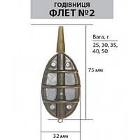 Кормушка LeRoy Метод - Флет размер №2, 30 грамм