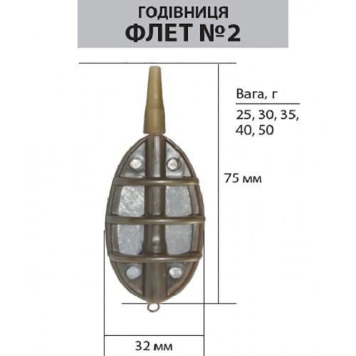 Кормушка LeRoy Метод - Флет размер №2, 50 грамм