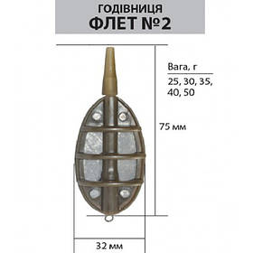Кормушка LeRoy Метод - Флет размер №2, 60 грамм